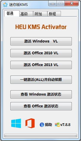HEU KMS Activator(Win10/Win7/Win8/Office激活工具) V7.8.8