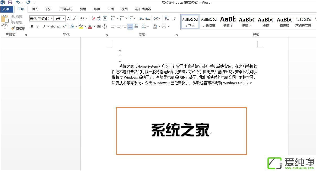 Word文档大全框透明设置?数字框v文档字体18文本设计图片文本图片