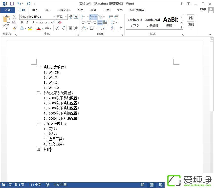Word文档怎么加目录?Word目录生成方法介绍