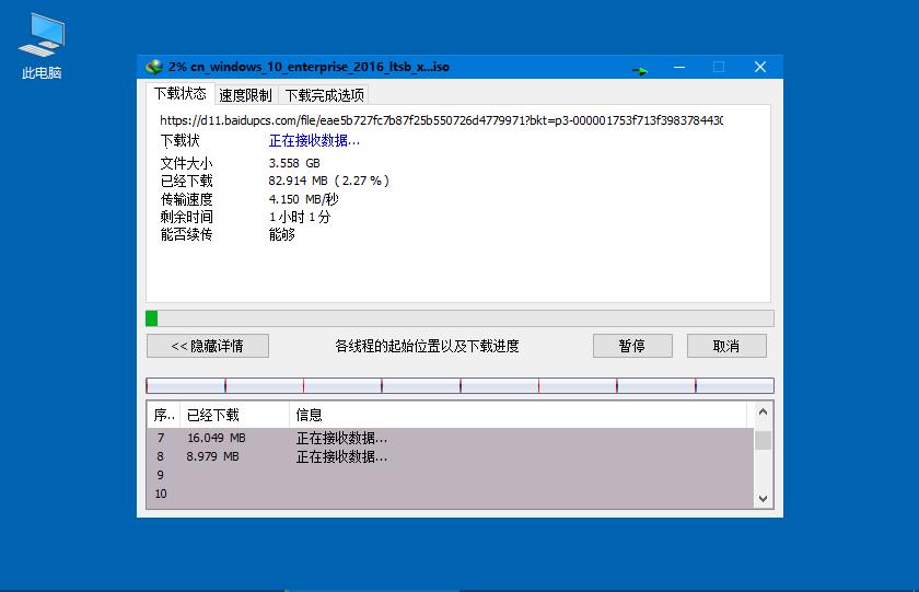 网盘下载神器IDM 6.30 Build 10 绿色特别版