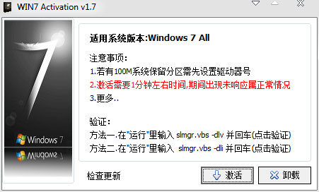 win7激活工具win7 activation