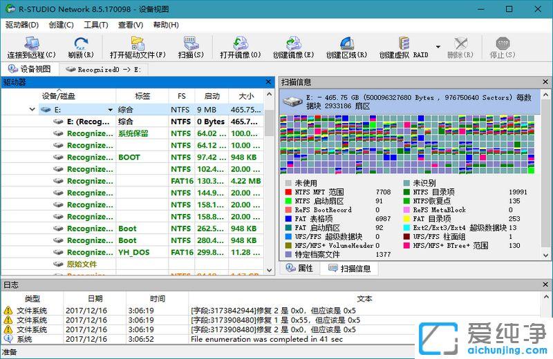 数据恢复软件R-Studio v8.14.179623 绿色版
