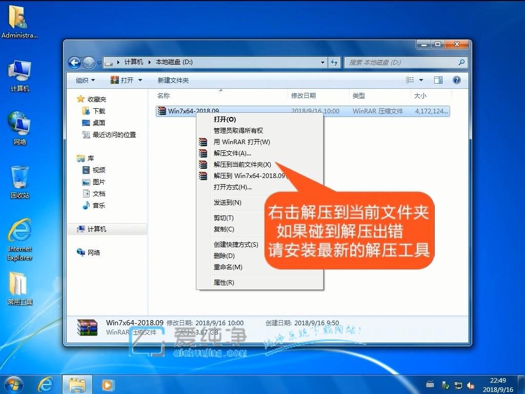 第一次装机不用u盘怎么装系统_第一次装机怎么装系统 免u盘