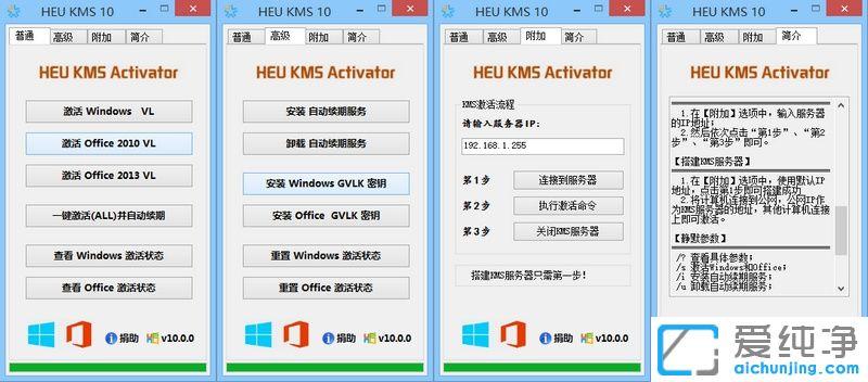 win7纯净版系统激活工具下载使用说明