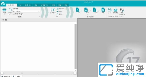 文字识别软件Readiris Corporate 破解版 v17.0.1
