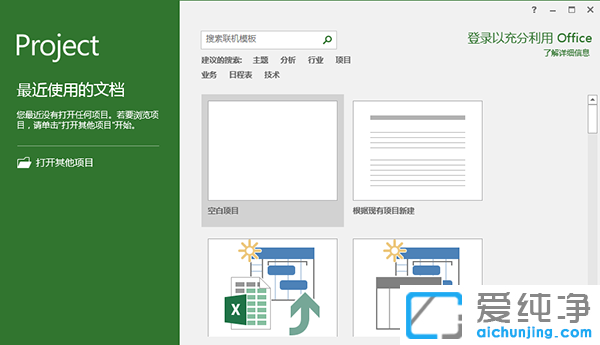 Microsoft project 2016 破解版