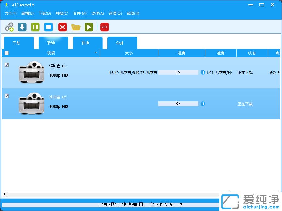 全网视频下载器 Allavsoft 中文免费版 v3.22.9.7563