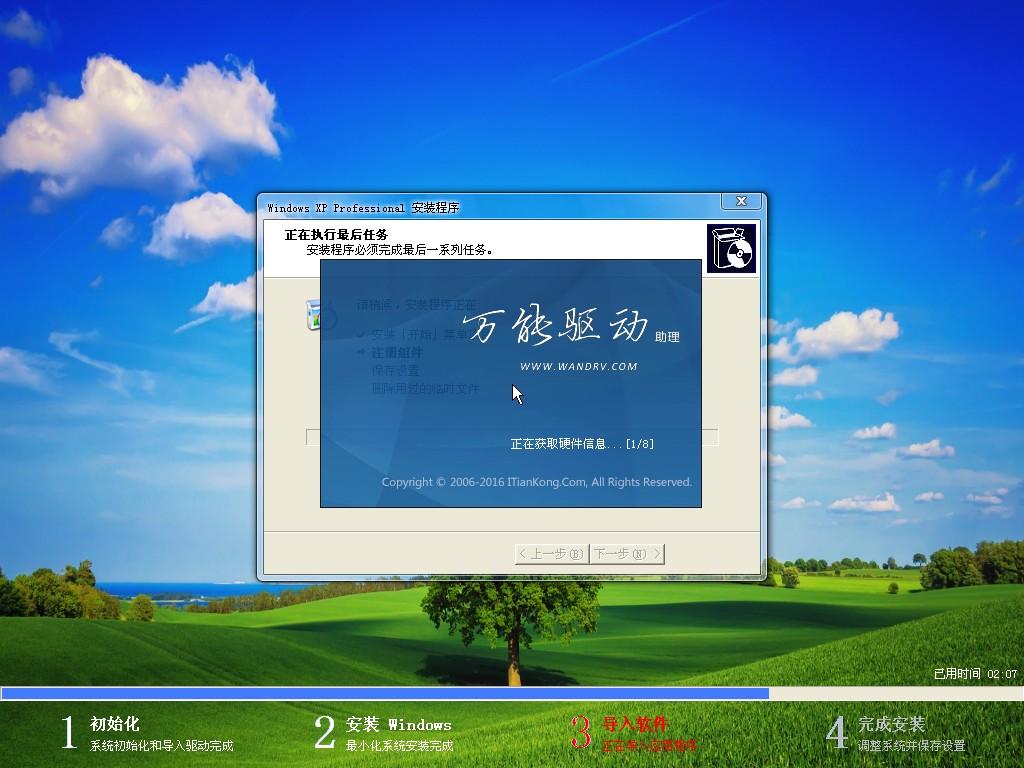 XP纯净版