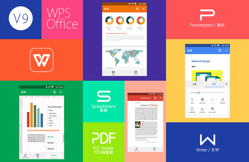 WPS Office v9.0