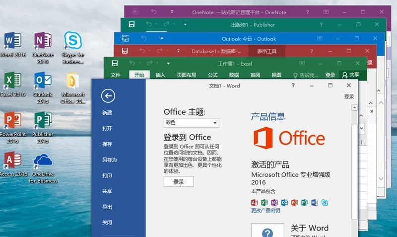 Microsoft Office 2016 四合一绿色精简版 2020年6月