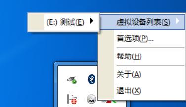 虚拟光驱软件 VirtualDVD v9.3 官方免费版