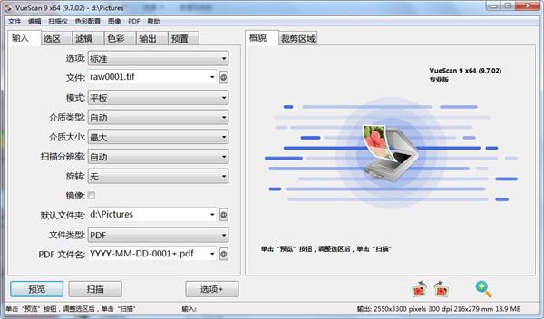 扫描仪驱动增强 VueScan Pro v9.7.35 专业版