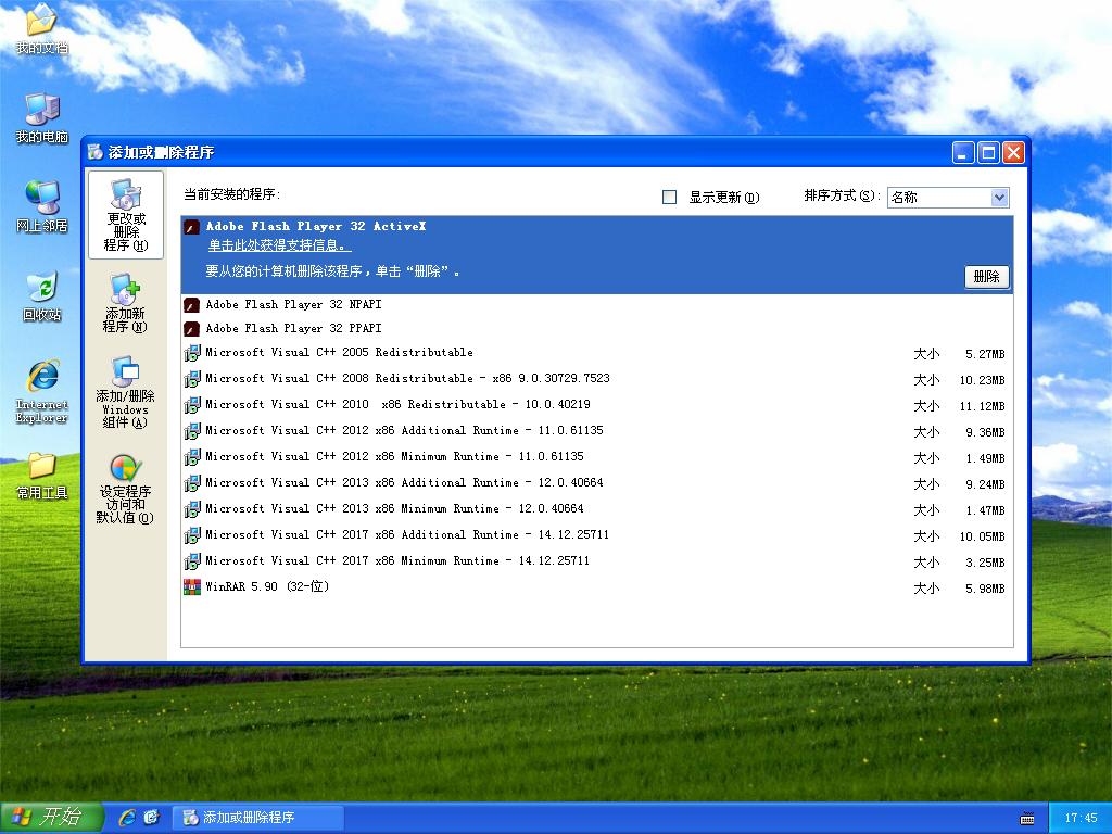 xp系统纯净精简版_xp系统精简版 老电脑使用