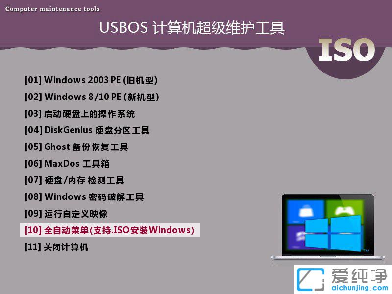 u盘制作PE启动盘好用的软件有哪些_干净好用的u盘装系统工具