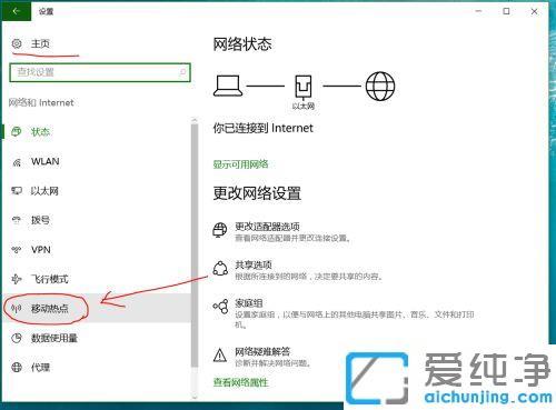 win10系统电脑网络wifi的操作手段
