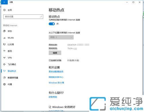 win10电脑手机连接不上移动热点提示连接失败的详尽操作手法