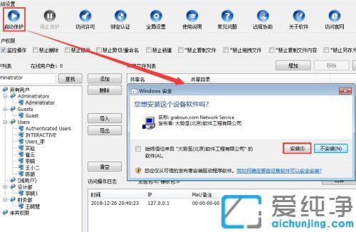 win10系统如何避免局域网共享文件被删除的详尽解决法子