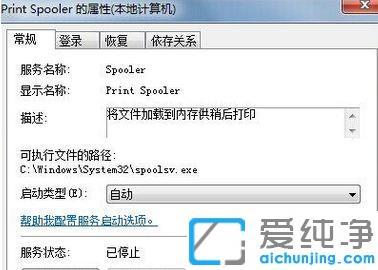 win10系统下怎么删除打印机缓存文件的具体处理举措