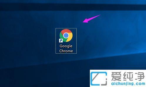 win10Chrome浏览器为什么打开速度慢的修复操作