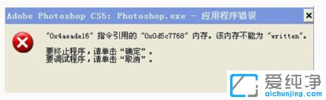 xp纯净版电脑老是弹出应用程序错误_xp纯净版显示应用程序错误怎么修复