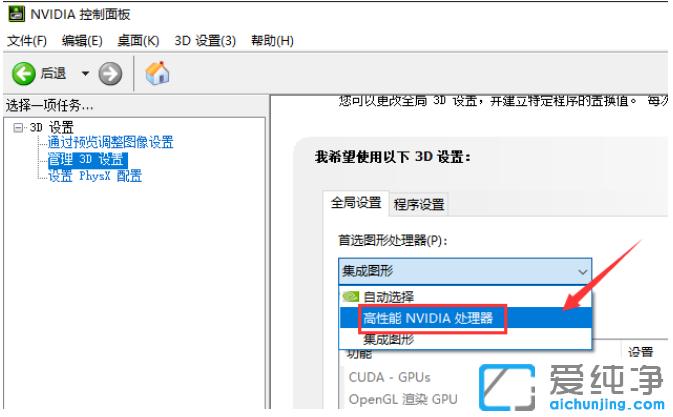 win10系统集成显卡怎么切换成独立显卡_win10系统笔记本显卡切换到独显的方法