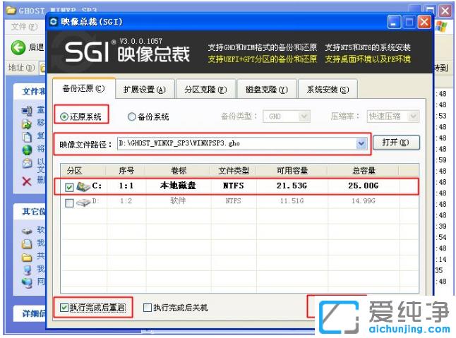 win7换回xp纯净版系统的安装教程(改装xp)