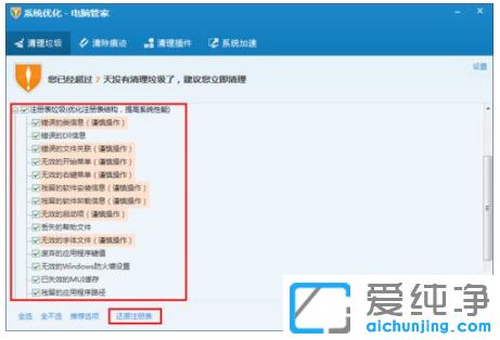 win7纯净版彻底删除软件卸载后注册表残留的数据