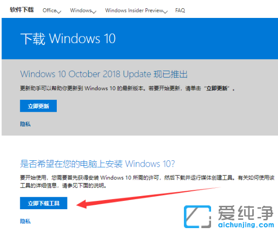示范微软win10系统升级助手怎么下载使用