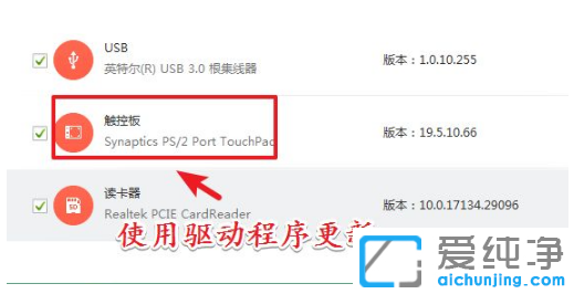 win7纯净版系统鼠标驱动下载安装步骤