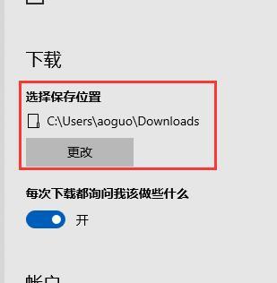 win10浏览器默认下载目录的详尽操作法子